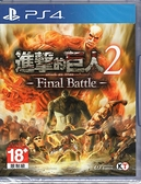 PS4 遊戲 進擊的巨人 2 -Final Battle- Attack On 中文版【玩樂小熊】