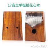 拇指琴卡林巴琴17音便攜式手撥琴kalimba樂器初學者電箱款手指琴 莫妮卡小屋