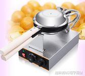 雞蛋仔機格盾雞蛋仔機商用家用蛋仔機電熱雞蛋餅機QQ雞蛋仔機器烤餅機igo 維科特3C