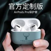 airpods保護套 airPods Pro保護套蘋果3耳機AirPodspro液態硅膠pro無線藍芽盒超薄軟  零度