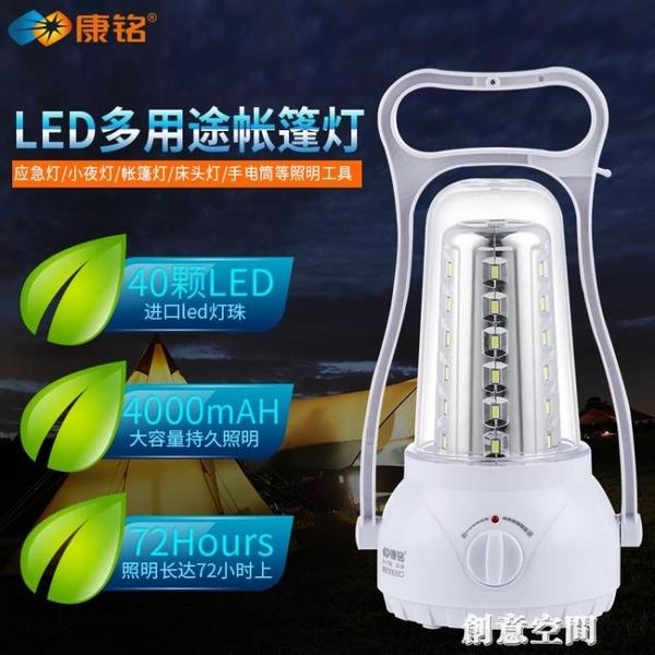 LED戶外露營帳篷燈野營地燈馬燈家用充電照明手提應急燈超亮消防 創意新品