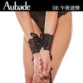 Aubade-午夜迷情心機手環(黑)DE
