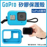 【妃凡】GoPro 矽膠保護殼 GoPro8 附手繩 防摔保護套 軟硅膠保護殼 邊框保護套 251