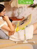 書桌 床上小桌子可折疊升降書桌大學生宿舍用多功能懶人筆記本電腦做桌