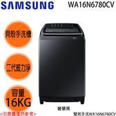 【SAMSUNG三星】16KG變頻雙效手洗系列洗衣機 WA16N6780CV