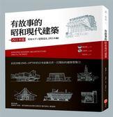 (二手書)有故事的昭和現代建築(西日本篇)走訪29座1945~1975年的日本前衛名作,..