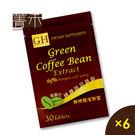 菁禾GENHAO綠咖啡萃取腸溶錠6袋