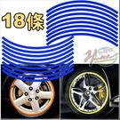 00254005-1 鋁圈反光貼紙20吋 (藍色) 18條入 鋁圈貼紙 輪框貼紙 輪圈貼飾 裝飾條