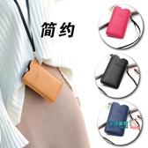 手機包 2018新款掛脖手機包套簡約純色防水迷你手機袋胸前小包包仿真皮質質