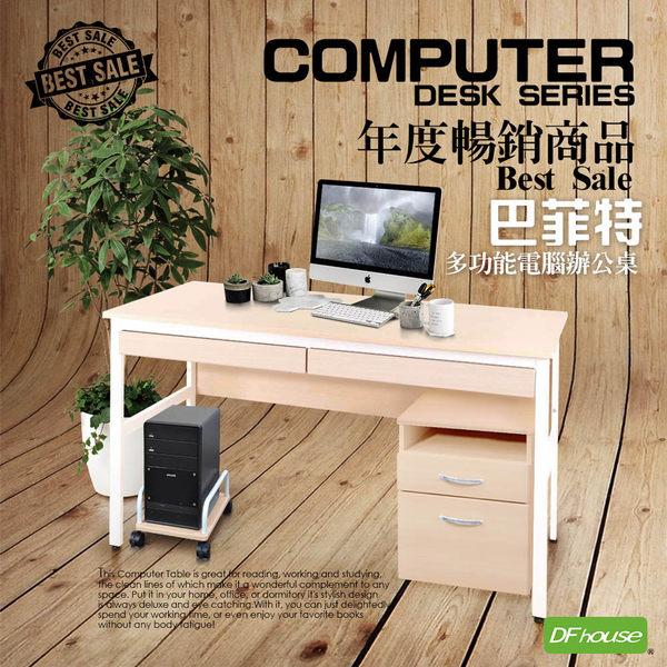 《DFhouse》巴菲特150公分電腦辦公桌+2抽屜+活動櫃+主機架*四色可選*-辦公椅 電腦椅 電腦桌 台製