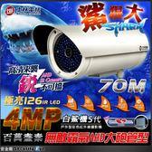 【台灣安防家】士林電機 白鯊機 AHD 400萬畫素 126 IR LED 紅外線 攝影機 適4MP 5MP DVR 傳輸器