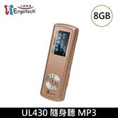 【特販+免運費】人因 MP3 語言學習機 蜜糖吐司 UL430 8GB 隨身聽-金珈啡X1【全中文圖示介面】