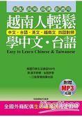 越南人輕鬆學中文.台語(附贈MP3) 全國外籍配偶生活適應班指定教材