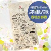 【菲林因斯特】韓國 Suatelier 透明底 郵戳 貼紙 / 裝飾 拍立得 相簿 底片 造型 卡片 信件