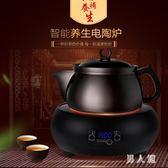 110V 電陶爐養生家用電磁爐環保節能健康電陶爐泡茶爐 PA6571『男人範』