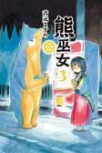 熊巫女(3)