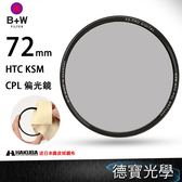 B+W XS-PRO 72mm CPL KSM HTC-PL 偏光鏡 送兩大好禮 高精度高穿透 高透光凱氏偏光鏡 捷新公司貨 送抽奬卷