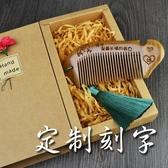 木梳 天然綠檀木梳玉檀木梳子防靜電送女友老婆畢業生日禮物定製刻字送媽媽 3色