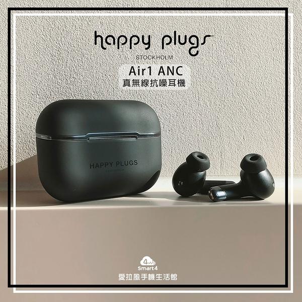 【台中愛拉風│Happy plugs專賣店】Air 1 anc 主動式降噪耳機 環境收音 雙麥克風設計 智能感應
