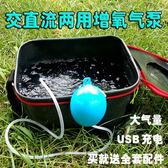 大功率增氧泵超靜音小型制氧機釣魚充氧泵USB充電兩用氧氣泵戶外 名創家居館