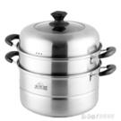 蒸鍋不銹鋼2雙多3三層加厚電磁爐家用小煤氣灶用饅頭湯鍋蒸籠 檸檬衣舎