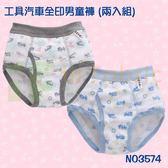 工具汽車全印男童褲 NO3274(兩入組)