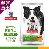 Hills 希爾思 10774 成犬7歲以上 青春活力 雞肉米 9.75KG/21.5LB 寵物 狗飼料 送贈品【免運直出】