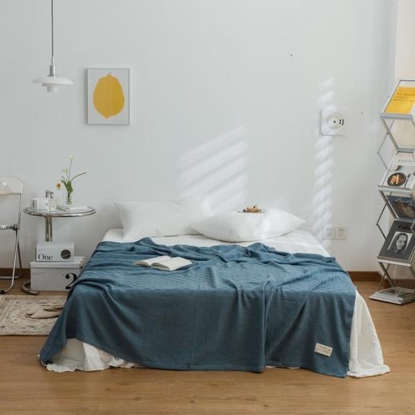 夏季薄款毛巾被純棉紗布單人雙人毛巾毯子兒童午睡空調蓋毯沙發用 初色家居館