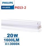 【聖影數位】Philips 飛利浦 晶鑽 20W 4呎 LED支架燈-黃光-2入 (PI013-2) 公司貨