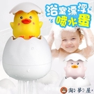 噴水小鴨玩具灑水企鵝蛋下雨云朵兒童戲水浴室洗澡玩具【淘夢屋】
