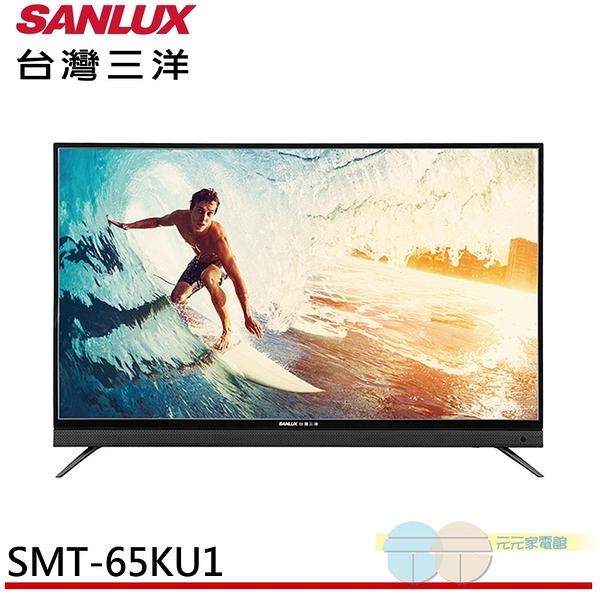 限區配送+基本安裝SANLUX 台灣三洋 65型4K液晶顯示器不含視訊盒 SMT-65KU1