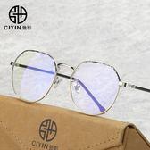 防輻射防藍光眼鏡框個性平光無度數