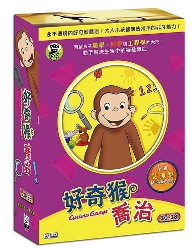 好奇猴喬治(20~28集) DVD ( Curious George)