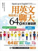 (二手書)用英文和任何人聊天,64堂英文會話課!