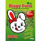 【培菓平價寵物網】美國《Haypy Farm》牧草樂園-200g*1包
