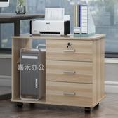 辦公文件櫃落地矮櫃主機托活動櫃帶鎖抽屜櫃資料床頭櫃小櫃角櫃QM 藍嵐