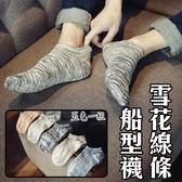 5入 外銷日本 潮流雪花線條船型襪 5入一組 男襪 5種顏色 短筒 低筒 好穿 高CP值 襪子【歐妮小舖】