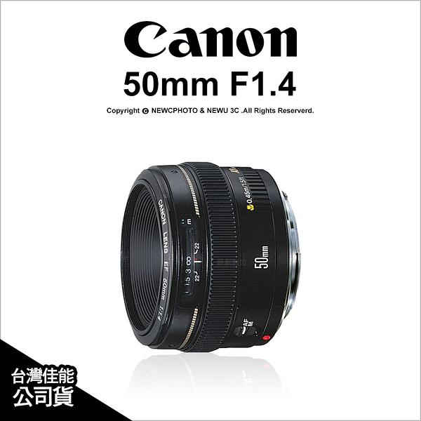 Canon EF 50mm F1.4 USM 公司貨 大光圈標準靜物人像定焦鏡 50 f/1.4【可刷卡】薪創數位