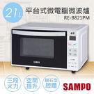 超下殺【聲寶SAMPO】21L平台式微電腦微波爐 RE-B821PM