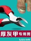 指甲剪厚硬趾甲指甲刀大號老年人專用指甲鉗...