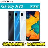 Samsung Galaxy A30 贈側翻皮套+9H玻璃貼 6.4吋 4G/64G 八核心 智慧型手機 免運費