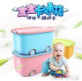 兒童收納櫃 特大號收納箱塑料有蓋玩具儲物寶寶帶輪衣服收納櫃兒童衣物整理箱【小天使】
