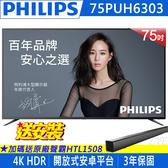 《送原廠聲霸及安裝&HDMI線》PHILIPS飛利浦 75吋75PUH6303 4K UHD聯網液晶顯示器(贈數位電視接收器)