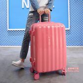 24寸行李箱 皮箱拉桿箱行李箱女萬向輪密碼韓版可愛20寸小型輕便旅行箱箱子T 5色