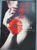 【書寶 書T1 /一般小說_LBM 】黑色大理花艾洛伊洛城四部曲系列_ 詹姆士.艾洛伊