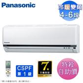Panasonic國際4-6坪冷暖變頻分離式冷氣 CS-K36BA2/CU-K36BHA2~自助價