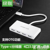 USB3.0分線器一拖四筆記本電腦高速多接口hub擴展轉換集線器 igo快意購物網