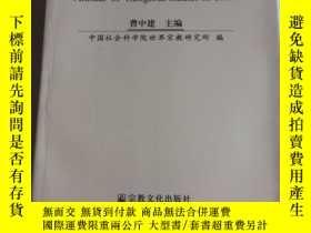 二手書博民逛書店中國宗教研究年鑑(2009-2010)罕見Y168049 曹中建
