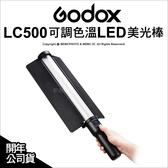 Godox 神牛 LC500 可調色溫LED美光棒 攝影燈 補光燈 直播 自拍 便攜 公司貨【可刷卡】薪創數位
