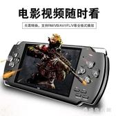 紫光電子PSP掌上游戲機GBA街機FC復古懷舊5.1寸大屏兒童nes游戲機 aj13425【愛尚生活館】
